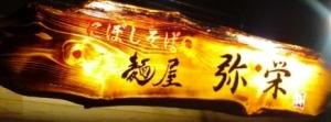 麺屋 弥栄@みのり台