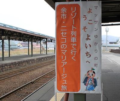 リゾート列車 マリアージュ 2015-11-8 (4)