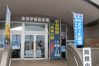 宇宙物語 マジプロ2015-12-19 (1)