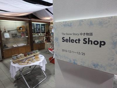 ゆき物語セレクトショップ2015-12-28 004