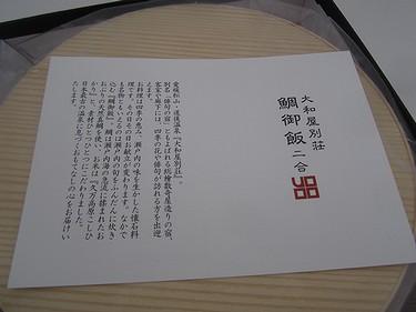 20151225鯛めし (3)