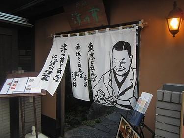 20160227赤坂 津つ井 (4)
