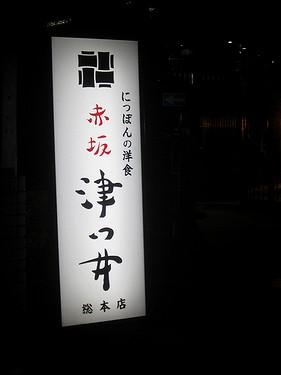 20160227赤坂 津つ井 (13)