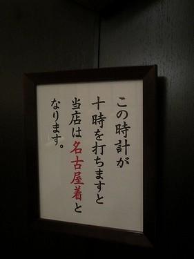 20160227赤坂 津つ井 (7)