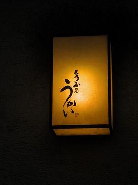 20160305 豆腐屋うかい (4)