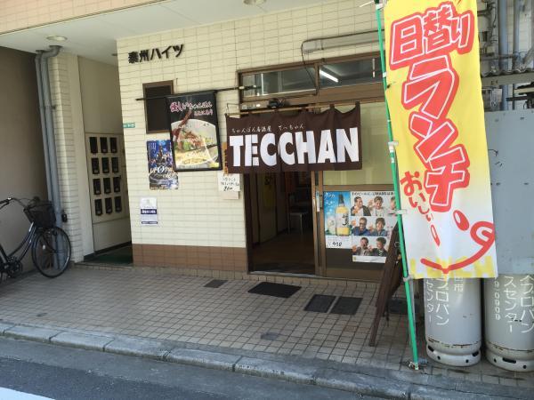 ちゃんぽん居酒屋てっちゃん玄関1