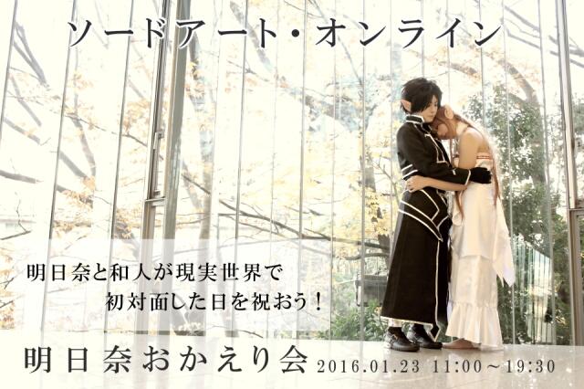 ☆ソードアート・オンライン 明日奈おかえり会(東京)☆