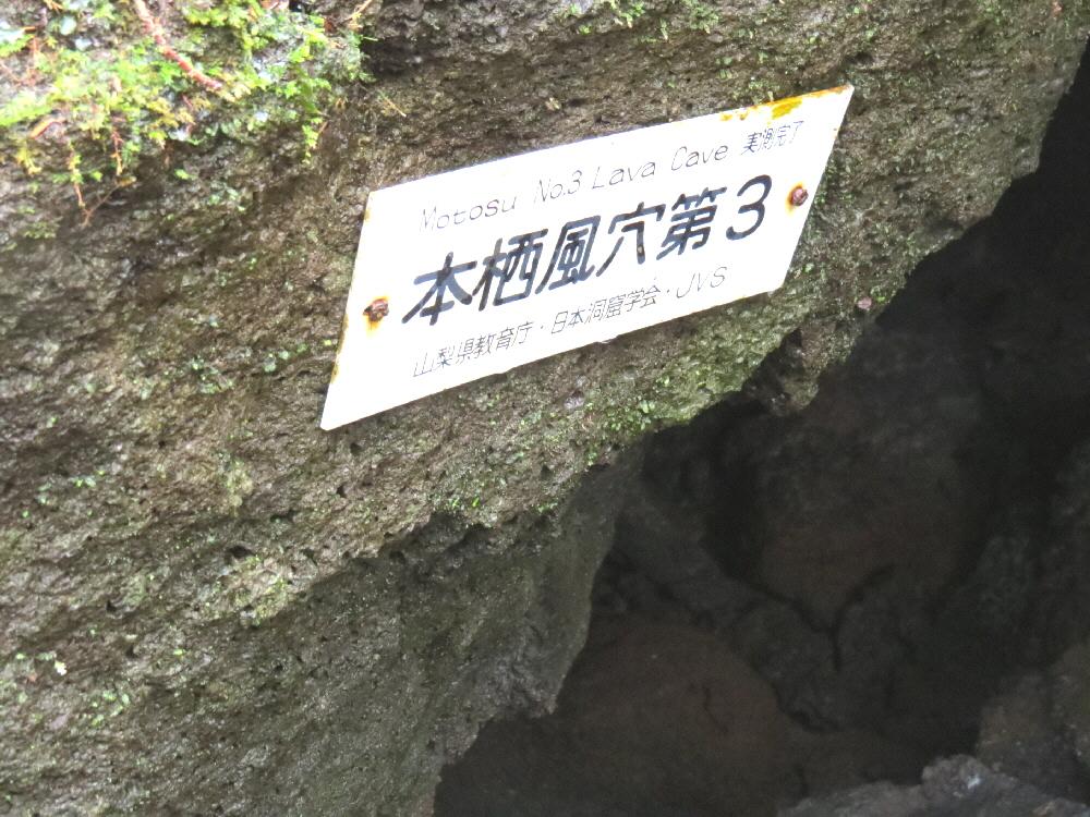 富士山隠れスポット本栖風穴№3