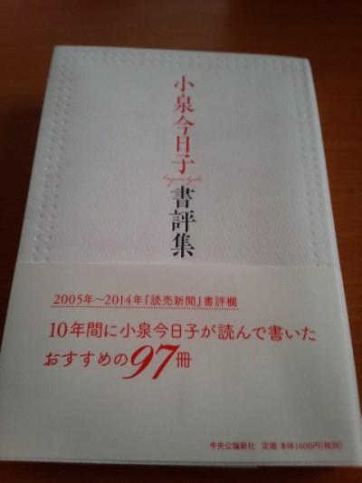 キョンキョン書評集
