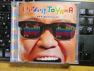 いいないけToyama
