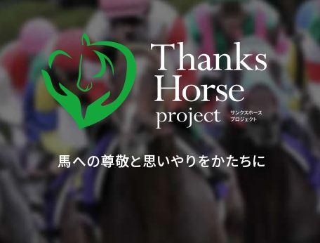 【競馬】角居師・福永騎手らが尽力 引退馬キャリア支援「Thanks Horse Project」始動