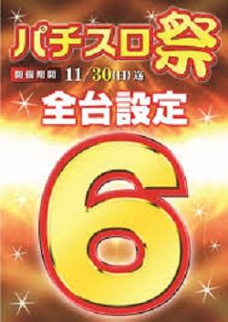 slot設定6