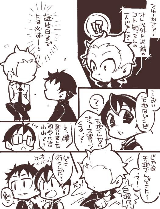 ryukendo74.png