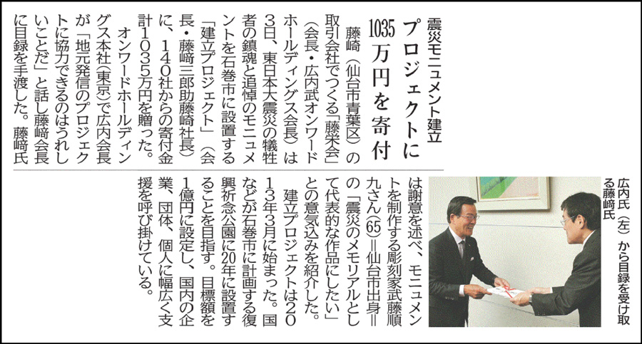 河北新報掲載1205