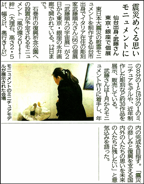 2016年3月9日 河北新報掲載記事