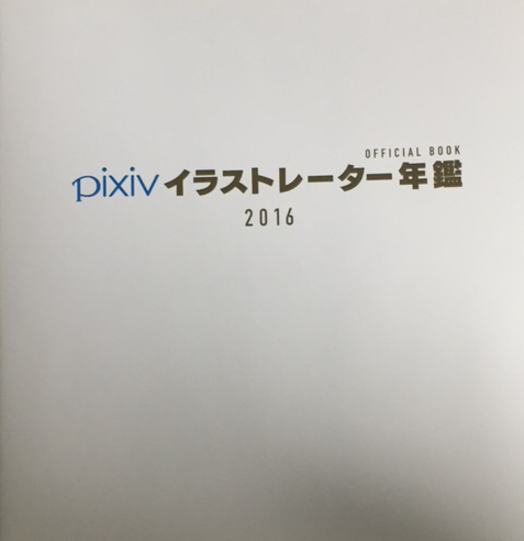 20160113.jpg