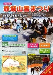 2016akagiyuki.jpg
