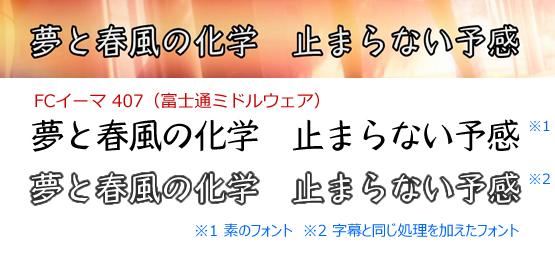 Aチャンネル・BD版・劇中歌の歌詞字幕フォント