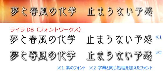 Aチャンネル・TV放送版(TOKYO MX)・劇中歌の歌詞字幕フォント