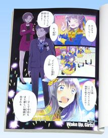カドカワコミックス・エース『Wake Up, Girls!』第1巻