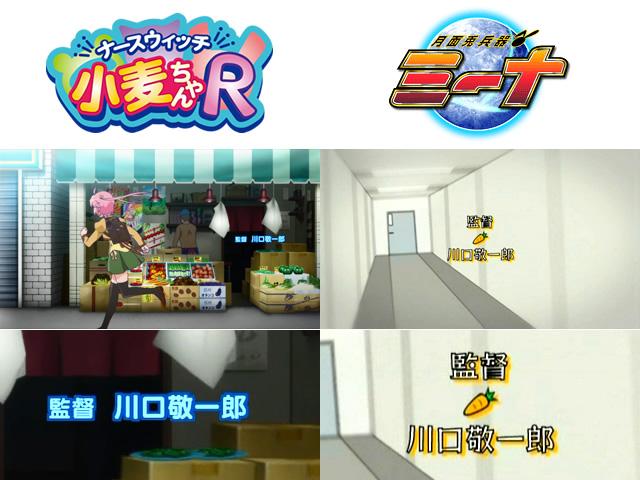 『ナースウィッチ小麦ちゃんR』と『月面兎兵器ミーナ』は川口敬一郎監督の作品