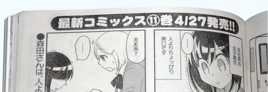 森田さんは無口 コミックス11巻発売日