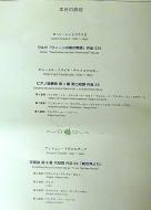 DSC04220曲目