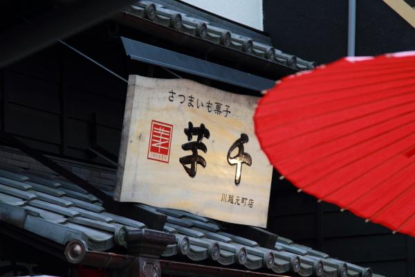 IMG_3484川越川越
