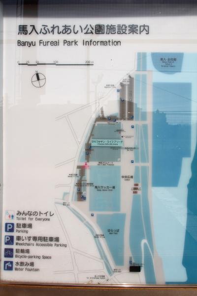 IMG_0543馬入公園馬入公園