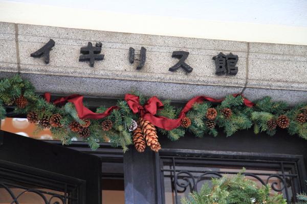 IMG_0652西洋館のクリスマス2015西洋館のクリスマス2015