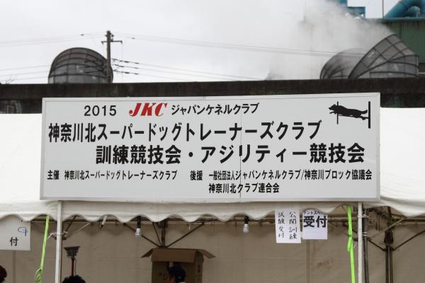 IMG_1232競技会競技会