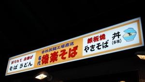 Kouraku_soba_1602-102.jpg