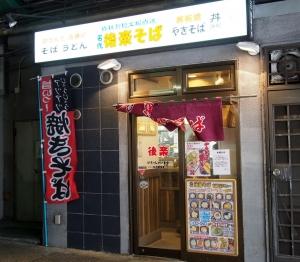 Kouraku_soba_1602-106.jpg