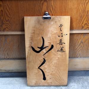 Soba_Sanku_1512-108.jpg
