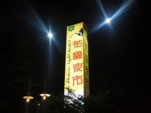 Taiwan_digest_1601-128.jpg