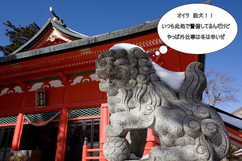 1-狛犬_0067