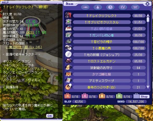 270魔鎧