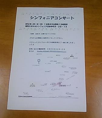 リサイタル地図