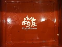 kazutomo113.jpg