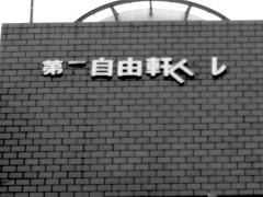 last_jiyu01.jpg