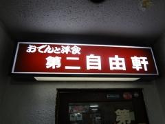 last_jiyu08.jpg