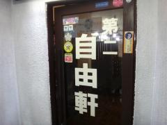 last_jiyu21.jpg