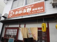 tkd_kagamino05.jpg