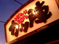tkd_katujin04.jpg