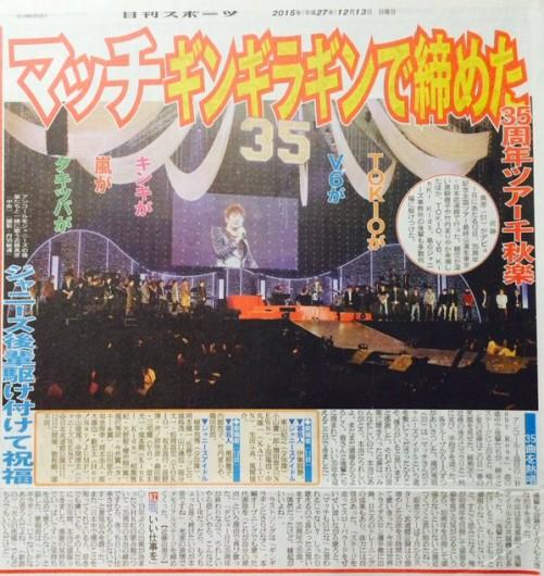 20151213-kondo-masahiko-tour-final-arashi01.jpg