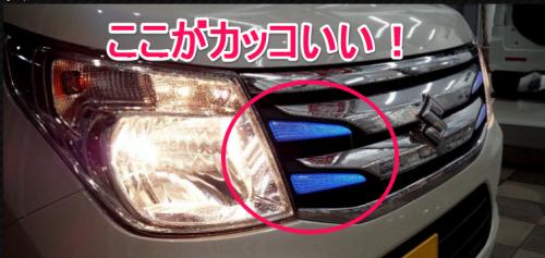 ワゴンR FZ ランプ