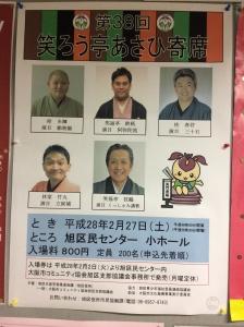 2月27日「笑ろう亭あさひ寄席」ポスター