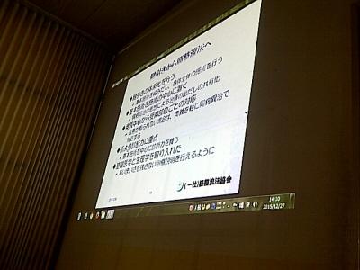 広島伝承会201512-03