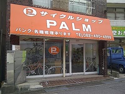 PALM外観
