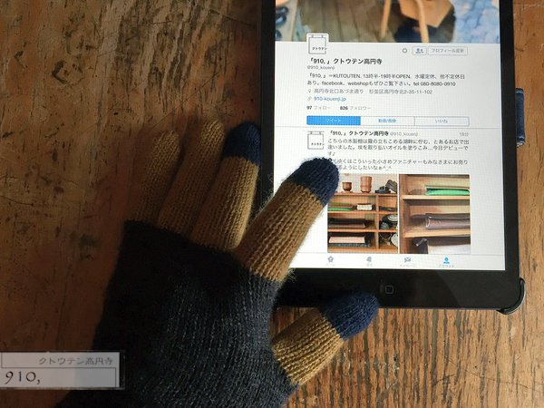 20151128-glove-1.png